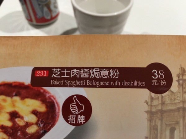 Photo of menu: Baked Spaghetti Bolognese with disabilities!